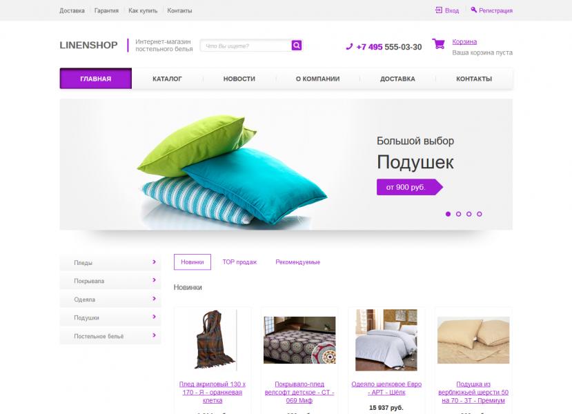 Дизайн Интернет Магазина Постельного Белья
