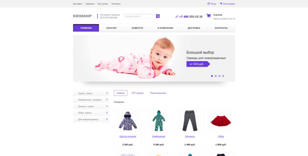 Вальдберис Магазин Детская Одежда